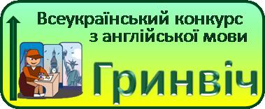 Картинки по запросу всеукраїнський конкурс гринвіч